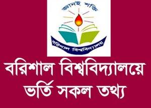 Barisal University Admission Circular 2018-19 – barisaluniv.edu.bd