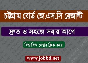 Chittagong Board JSC Result 2018 – bise-ctg.portal.gov.bd