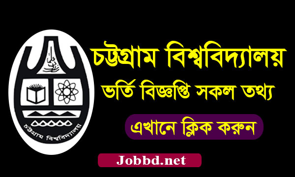 Chittagong University Admission Circular 2018-19 – cu.ac.bd