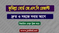 Comilla Board JSC Result 2018 – comillaboard.portal.gov.bd