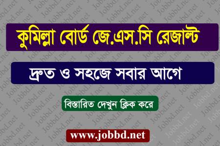 Comilla Board JSC Result 2019 – comillaboard.portal.gov.bd