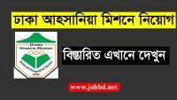 Dhaka Ahsania Mission Job Circular 2018 – amic.org.bd