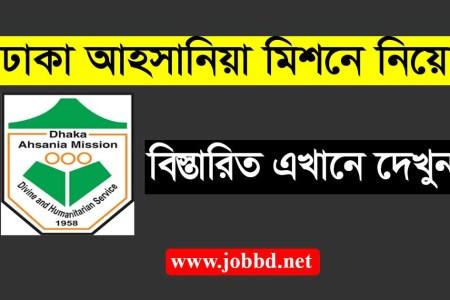 Dhaka Ahsania Mission Job Circular 2019 – amic.org.bd