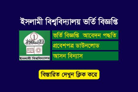 Bangladesh Islamic University Admission Circular 2018-19 – www.iu.ac.bd