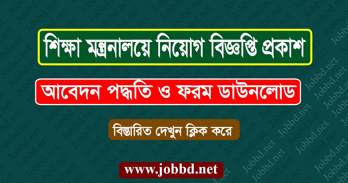 Ministry of Education Job Circular 2020 – www.moedu.gov.bd