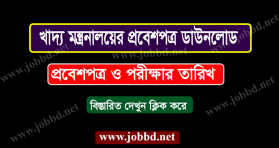 Ministry of Food Admit Card Download 2018 – mofood.teletalk.com.bd