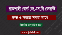 Rajshahi Board JSC Result 2018 Marksheet with Number – jobbd.net