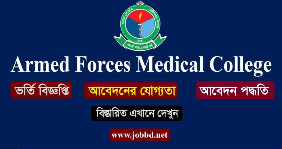 AFMC Admission Circular 2018-19 | Armed Forces Medical College Admission