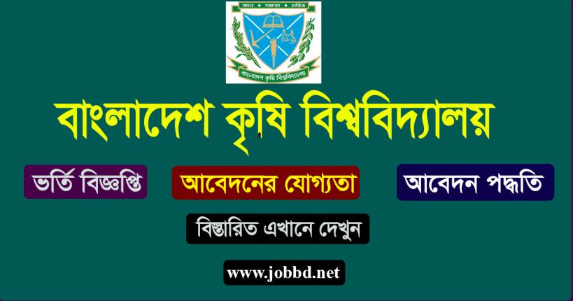 BAU Admission Circular 2019-20 Bangladesh Agricultural University Admission