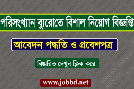 Bangladesh Bureau of Statistics BBS Job Circular 2020 – bbs.gov.bd