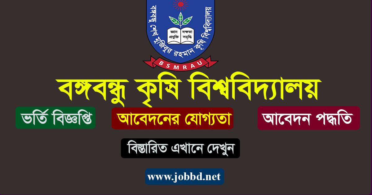 BSMRAU Admission Circular 2020-21 | Bangabandhu Agricultural University