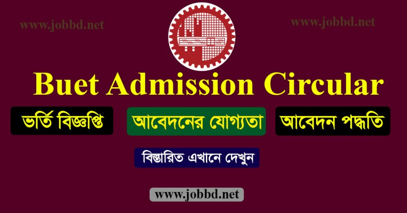 BUET Admission Circular 2020-21 | BUET Admission Test Notice 2021