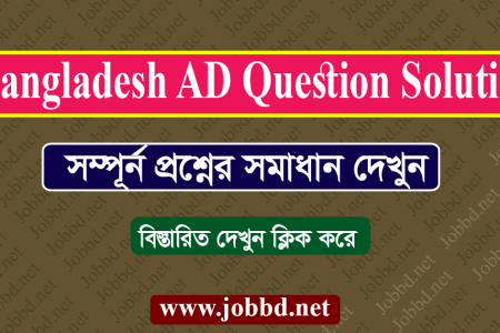 Bangladesh Bank AD Exam Question Solution 2018 – www.jobbd.net