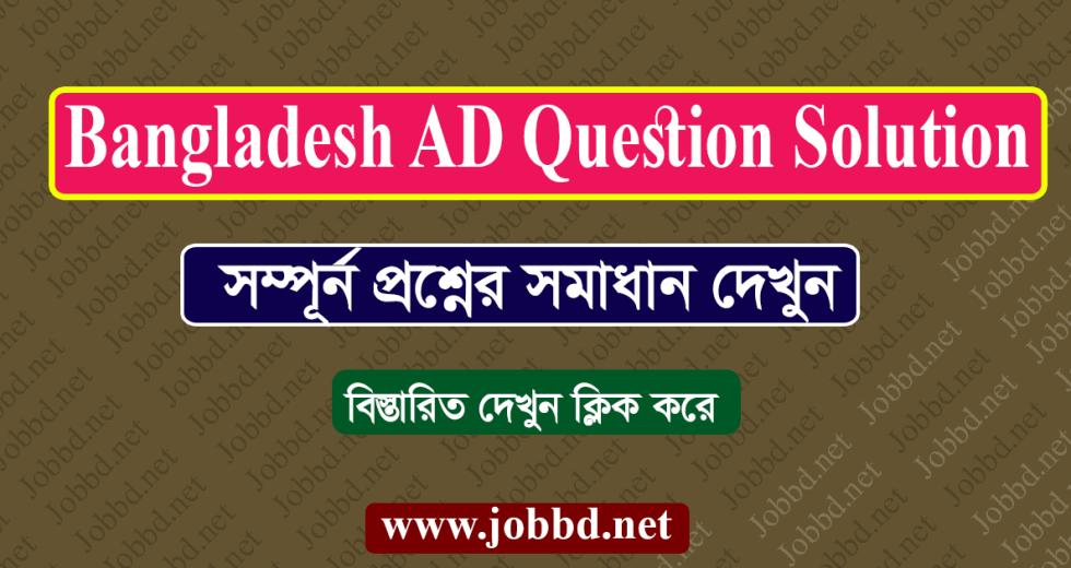 Bangladesh Bank AD Exam Question Solution 2018 – www.jobbd.net