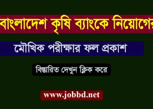 Bangladesh Krishi Bank Viva Exam Result 2018   BKB Viva Result 2018