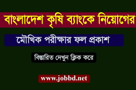 Bangladesh Krishi Bank Viva Exam Result 2018 | BKB Viva Result 2018