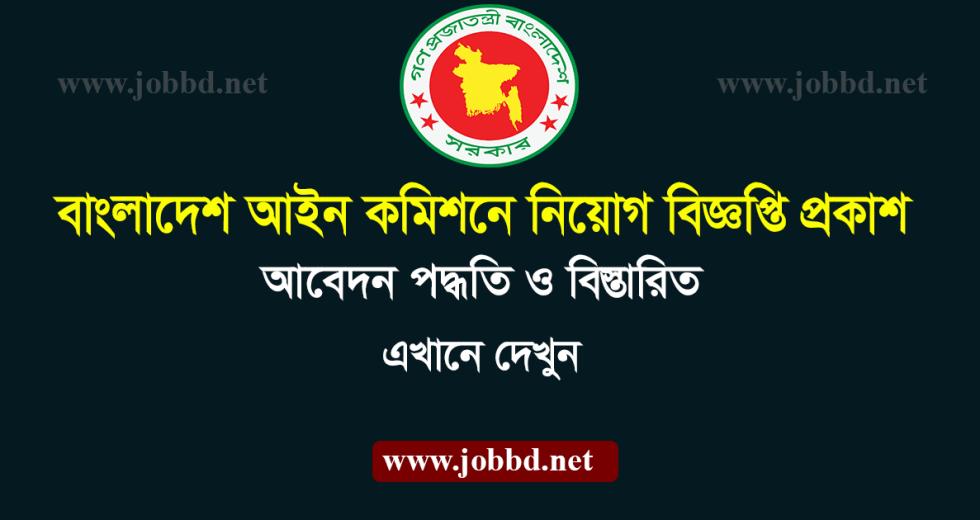 Bangladesh Law Commission Job Circular 2018- www.lc.gov.bd