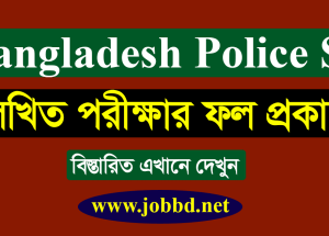 Bangladesh Police SI Written Exam result 2018 – jobbd.net