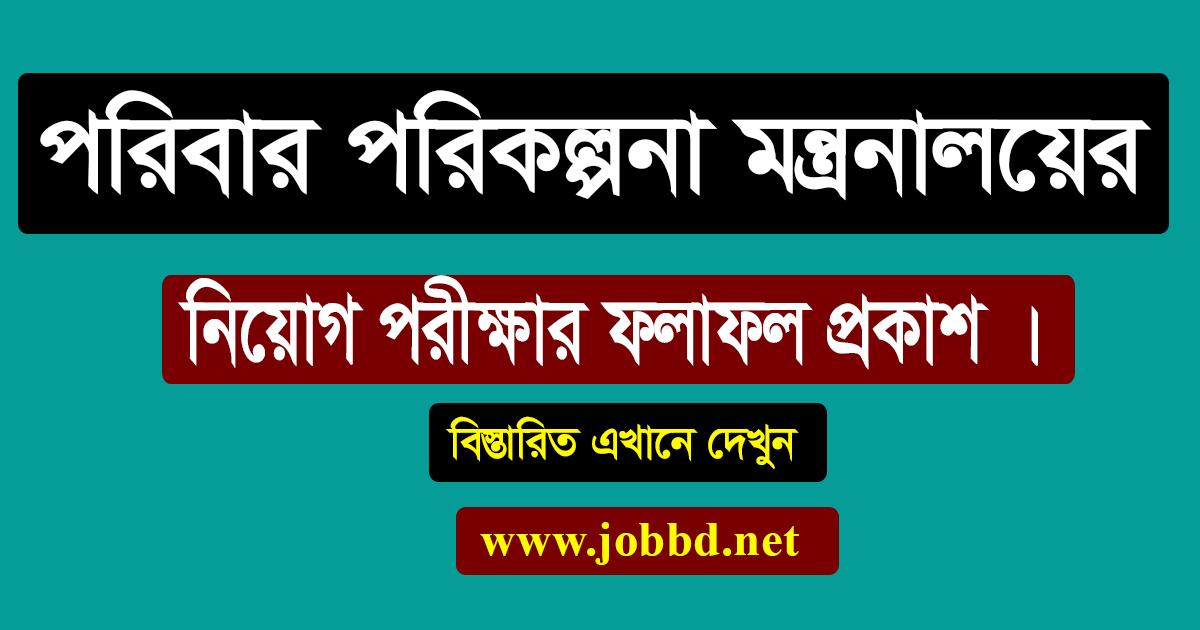 Family Planning Written Exam result 2018 | DGFP exam result 2018- dgfp.gov.bd