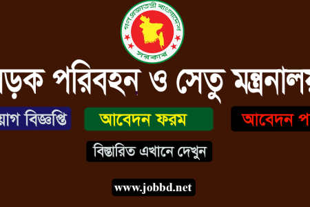 DTCA Job Circular 2020 Apply Process – www.dtca.gov.bd