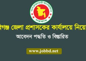 Habiganj District Commissioner Office Job Circular 2019 – habiganj.gov.bd