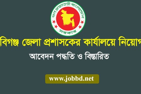 Habiganj District Commissioner Office Job Circular 2019 – habiganj.gov.bd