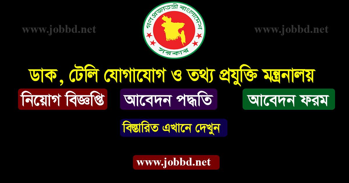 ICT Division Job Circular 2021 Application Form Download