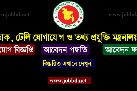 ICT Division Job Circular 2021 Application Form Download