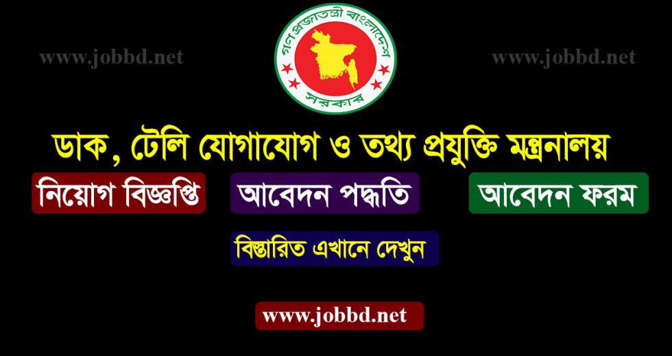 ICT Division Job Circular 2018 Application Form Download – www.ictd.gov.bd