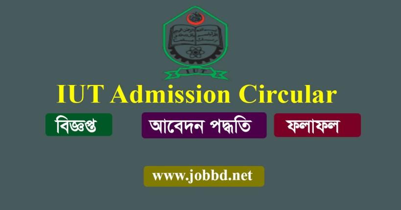 Islamic University of Technology IUT Admission Circular 2021| iutoic-dhaka.edu
