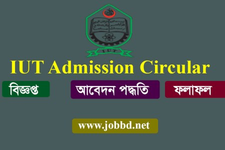 Islamic University of Technology IUT Admission Circular 2019-20| iutoic-dhaka.edu
