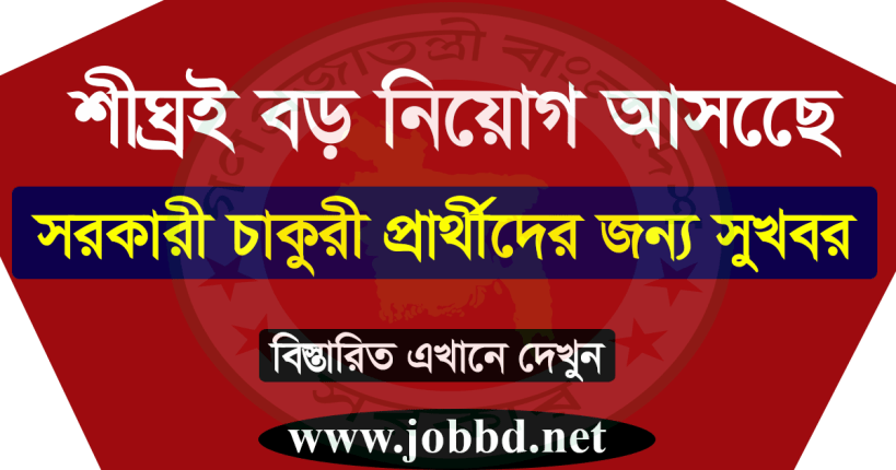 Upcoming Govt. Job Circular 2018 Apply Process | Latest Govt. Job Circular 2018