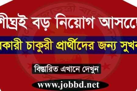 Upcoming Govt. Job Circular 2018 Apply Process | Latest Govt. Job Circular 2018