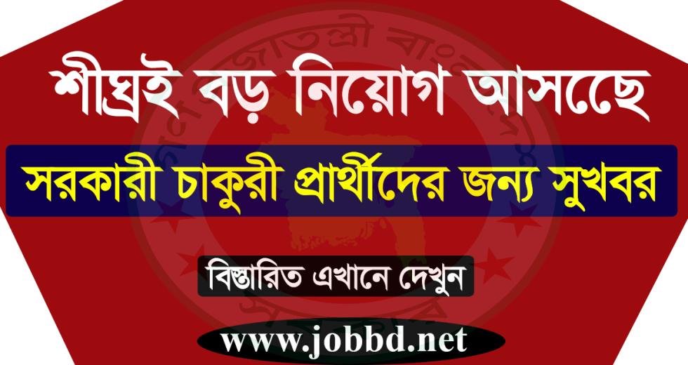 Upcoming Govt. Job Circular 2018 Apply Process   Latest Govt. Job Circular 2018