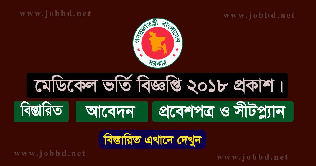 MBBS Medical Admission  Circular 2019-20 -dghs.teletalk.com.bd