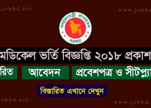 MBBS Medical Admission  Circular 2018-19-dghs.teletalk.com.bd