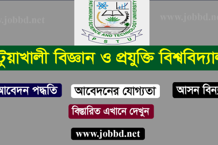 PSTU Admission Circular 2018-19 | Patuakhali Science & Technology University