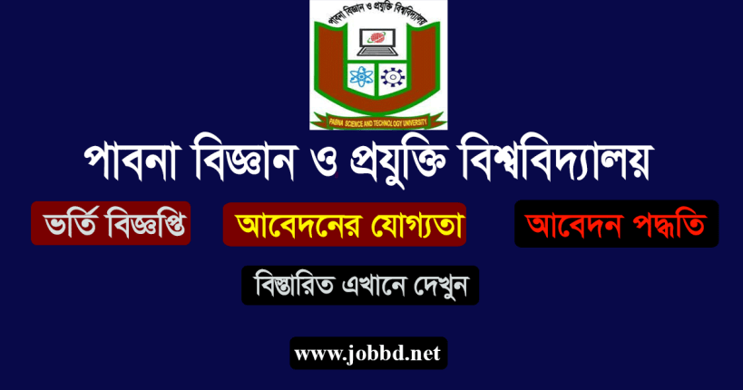 PUST Admission Circular 2018-19   Pabna University Of Science & Technology