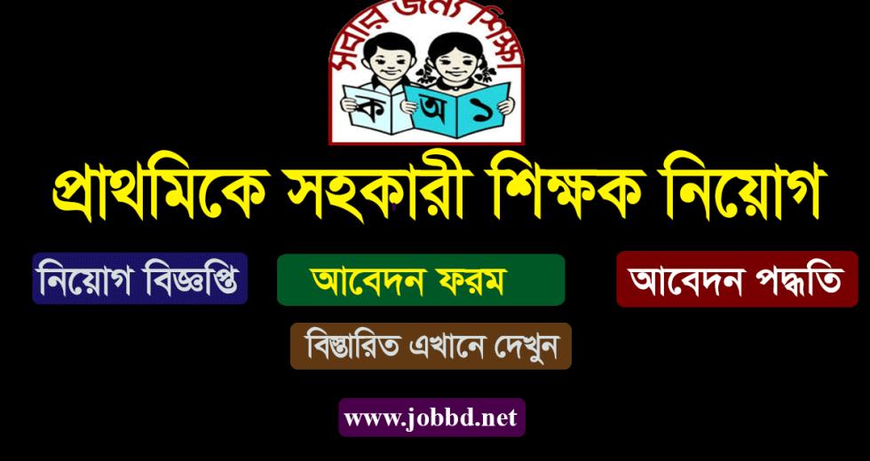 Primary Assistant Teacher Job circular 2018 Apply Process – dpe.gov.bd