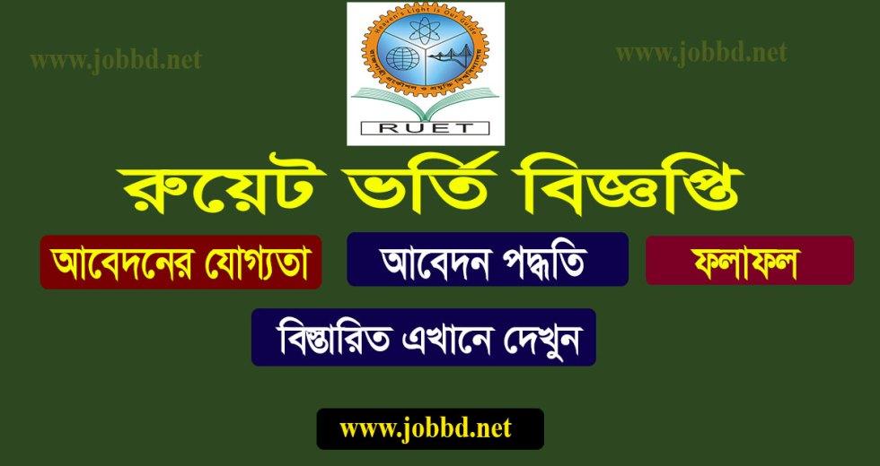 RUET Admission Circular 2018-19 Apply Process – www.ruet.ac.bd