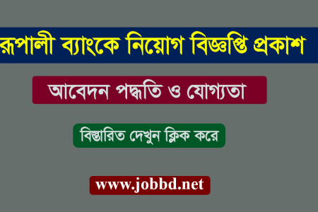 Rupali Bank Job Circular 2018 Apply Process – www.erecruitment.bb.org.bd