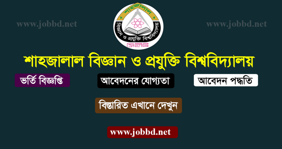 SUST Admission Circular 2018-19 | Shahjalal University of Science & Technology