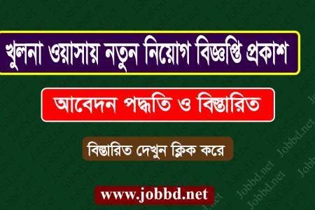 Khulna Wasa Job Circular 2018 Application Process – www.kwasa.org.bd