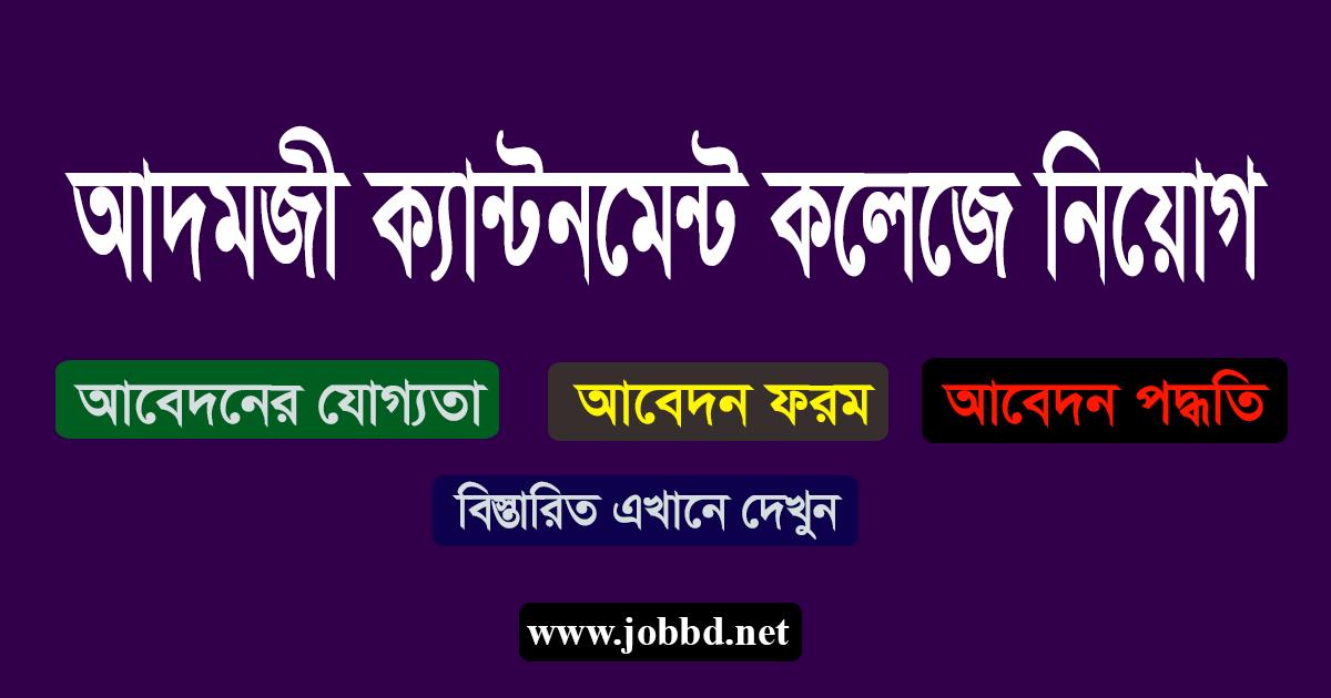 Adamjee Cantonment College Job Circular 2020 Application Process