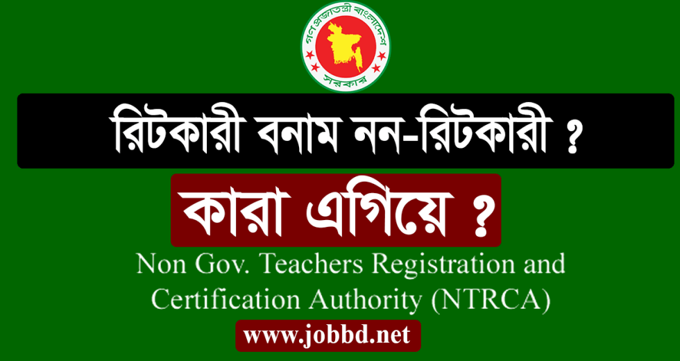 NTRCA Latest News and Notice -রিটকারি বনাম নন-রিটকারি কারা  সুবিধা পাবে ?