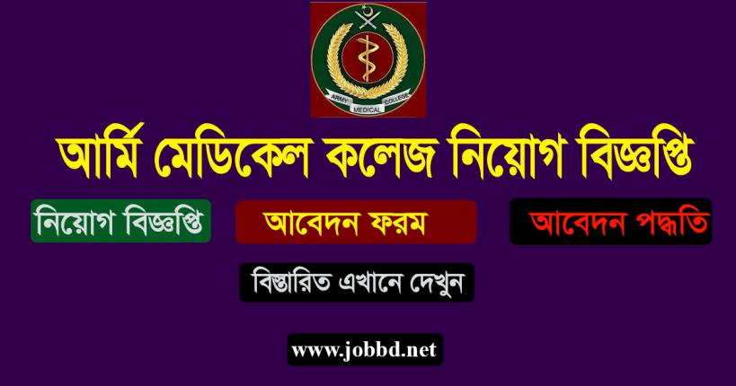 Army Medical College Job Circular 2021 Apply Process – www.amc