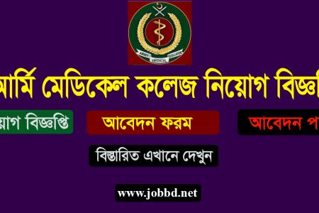 Army Medical College Job Circular 2020 Apply Process – www.amc