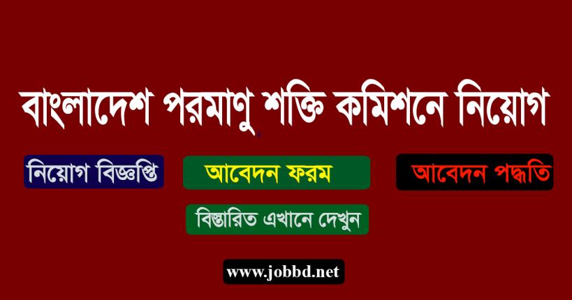 BAEC Job Circular 2020 |Bangladesh Atomic Energy Commission Job
