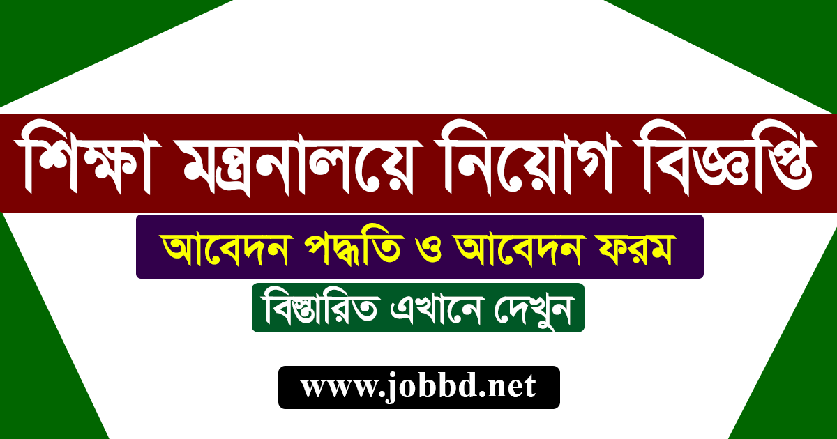 BANBEIS Job Circular 2018 Ministry of Education Jobs – banbeis.gov.bd