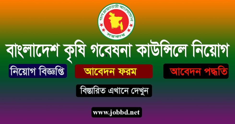 BARC Job Circular 2018 Apply Process – www.barc.teletalk.com.bd